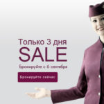Авиабилеты Москва Бангкок за 446 евро: распродажа Qatar Airways