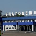 Авиабилеты Москва Благовещенск «Трансаэро» нужно переоформить