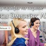 Авиабилеты Москва Дубай за 13000 рублей до 26 сентября