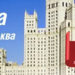 Авиабилеты Москва Оренбург за 3000 рублей