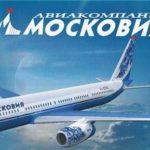 Авиарейс Москва Ставрополь с «Московией»