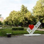Что посмотреть в Перовском районе Москвы? Перовский парк — душа Перово