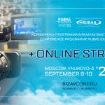 Деловая программа RUBAE 2020 в прямом эфире