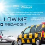 Деловая программа RUBAE 2020 в соцсетях