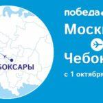 Москва Чебоксары самолетом «Победа»