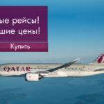 Прямой рейс Москва Доха: промо